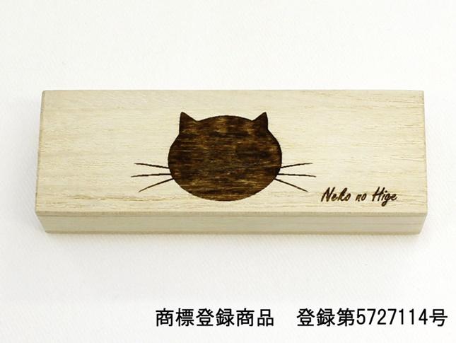 猫専用ひげケース。
