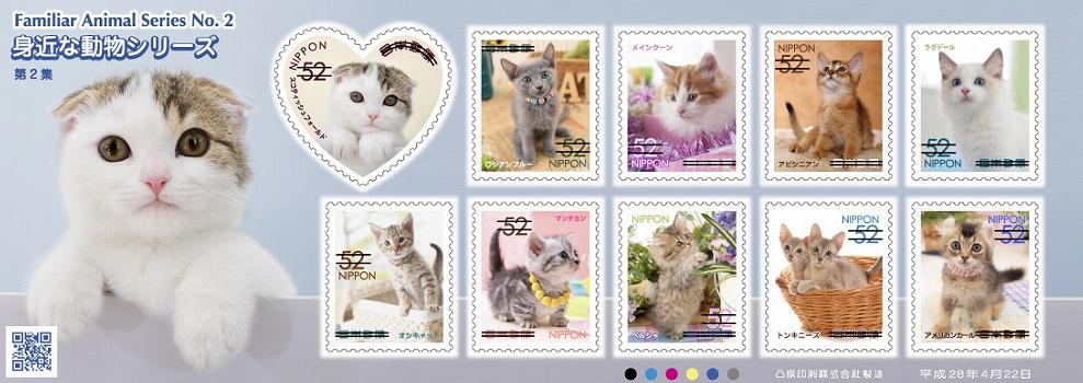猫の52円郵便切手