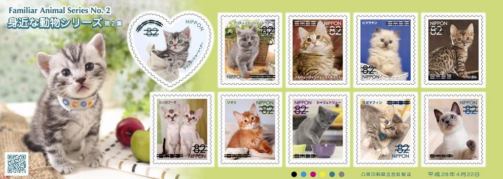 猫の82円郵便切手
