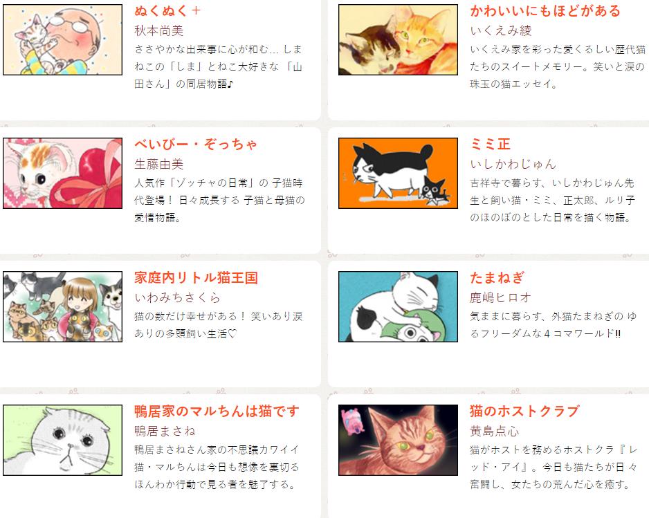 全26種類と豊富な猫漫画。