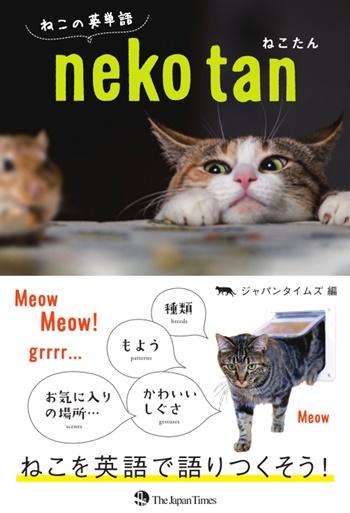ねこたん 猫の英単語